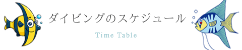 Miyakojima Diving Aquatic Adventure Time Table